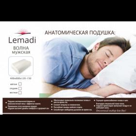 Подушка анатомическая Волна муж. 400*600*130-150